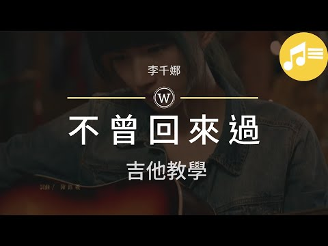 李千娜-不曾回來過(通靈少女插曲)吉他譜 | 樂譜集#11 Wen吉他誌