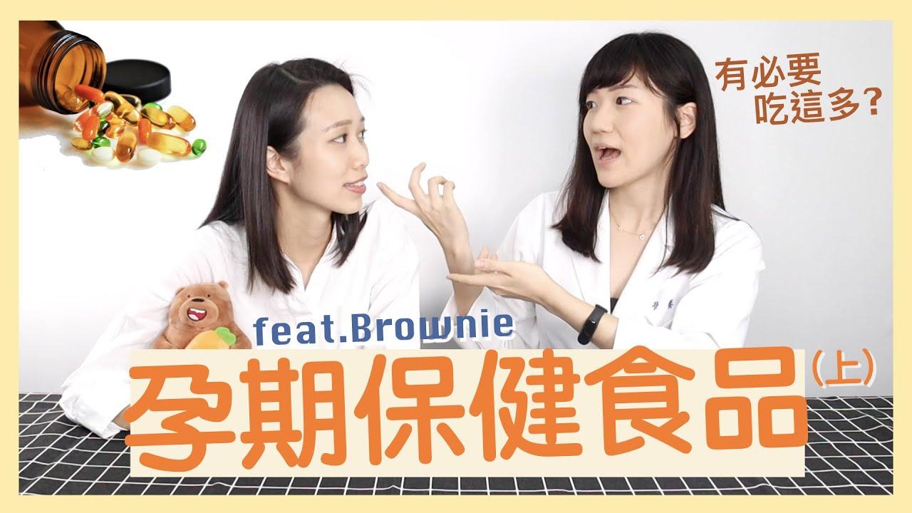 鈣片 魚油 D3 卵磷脂...懷孕怎麼這麼多保健食品要吃!│營養師愛撥Aibo│益家煮 Cook4Fam #42 - YouTube