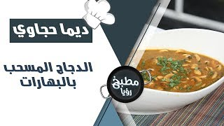 الدجاج المسحب بالبهارات - ماجدة نصراوي وديما حجاوي