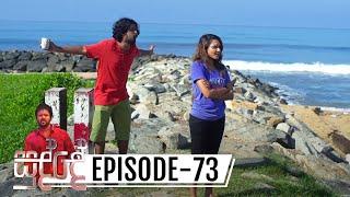 Sudde | Episode 73 - (2020-01-15) | ITN Thumbnail