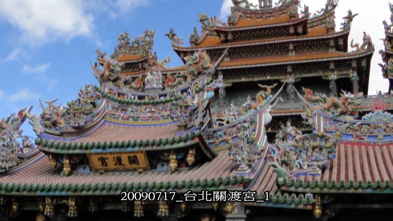 20090717 臺北關渡宮媽祖廟 1 - YouTube