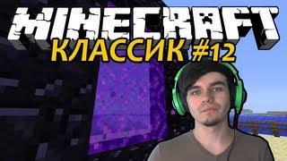 Что Будем Делать? - Minecraft Классик #12(, 2013-09-23T12:30:18.000Z)