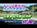 キャンプ車中泊 南光自然観察村(前編) の動画、YouTube動画。