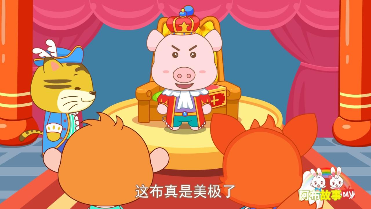 皇帝的新衣故事视频_【阿布故事】皇帝的新衣 - YouTube