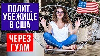 Политическое убежище в США через остров ГУАМ