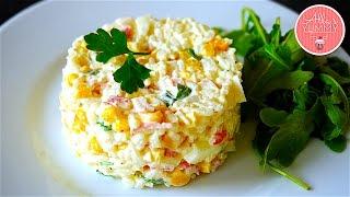 Russian Crab Stick Salad Recipe | Салат из крабовых палочек