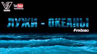 #vsdemo (Влад Соколовский) feat EZHI - ЛУЖИ ОКЕАНЫ