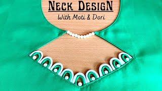 मोती और डोरी से बनाएं खूबसूरत नैक डिजाइन   Neck design With Moti And dori.