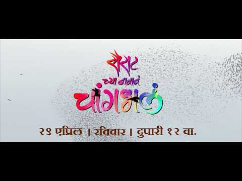सैराटच्या नावानं चांगभलं | SAIRATCHYA NAVAN CHANGBHAL-Promo_03 | Nagraj Manjule | Aatpat