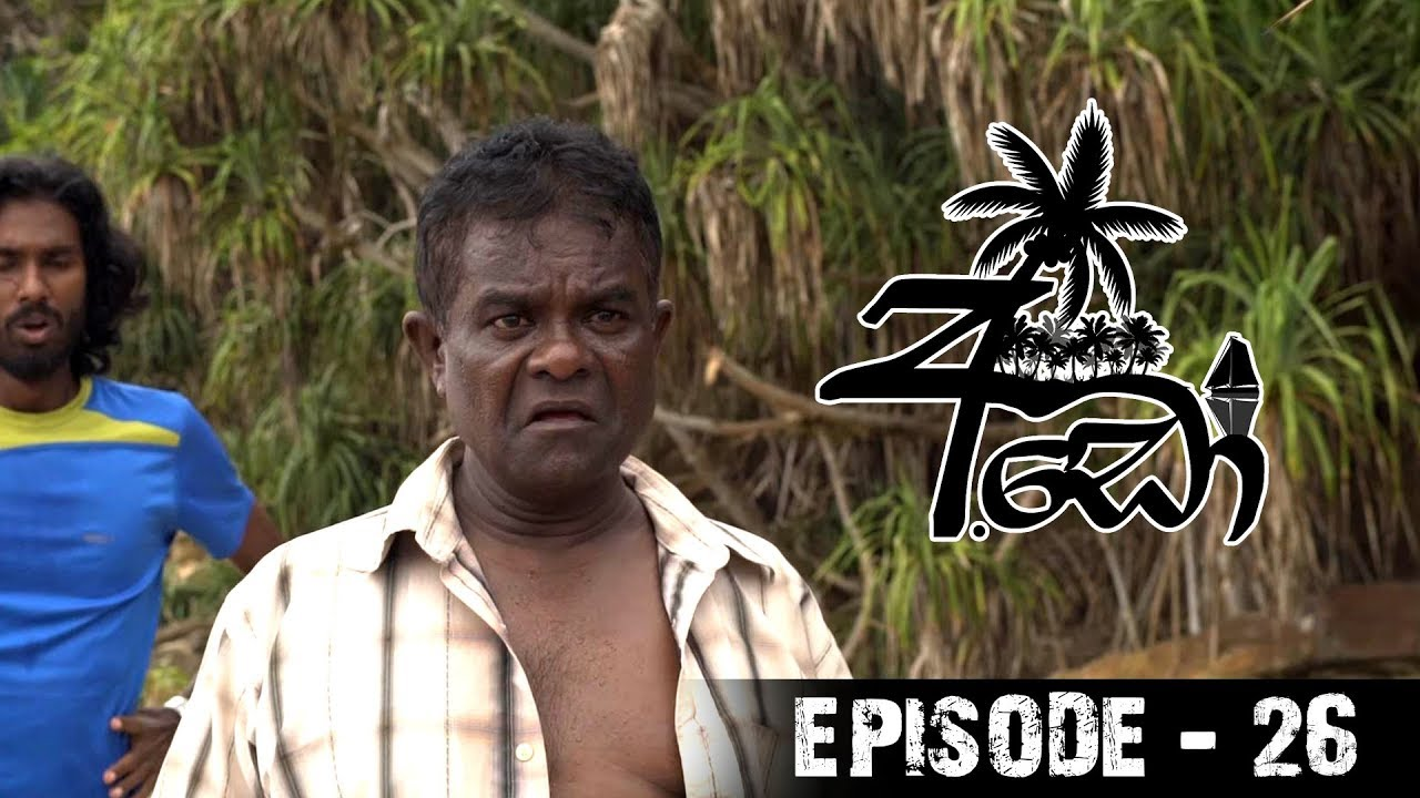 අඩෝ - Ado | Episode - 26 | Sirasa TV