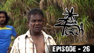 අඩෝ - Ado | Episode - 26 | Sirasa TV Thumbnail