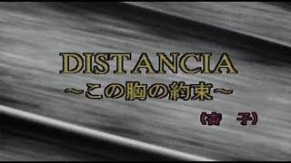 杏子 - DISTANCIA ~この胸の約束~