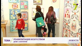 """В """"Доме с ангелом"""" открылась необычная выставка"""