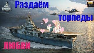 Раздаём торпеды ЛЮБВИ # World of Warships # Стрим