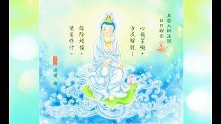 Gambar cover 般若波羅蜜心經唱頌 (Heart Sutra) - 黃慧音 (Imee Ooi)