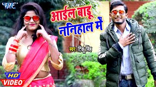 #Video - आईल बाड़ू ननिहाल में I #Tinku Singh I Aail Badu Nanihal Me  2020 Bhojpuri Superhit Song