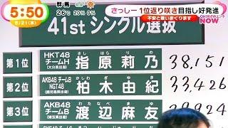 【HD 60fps】 AKB48 41thシングル選抜総選挙 速報発表 (2015.05.21)