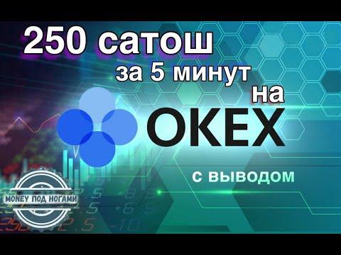 Okex бесплатные биткоины без вложений. Как вывести средства. Обзор от регистрации до вывода.