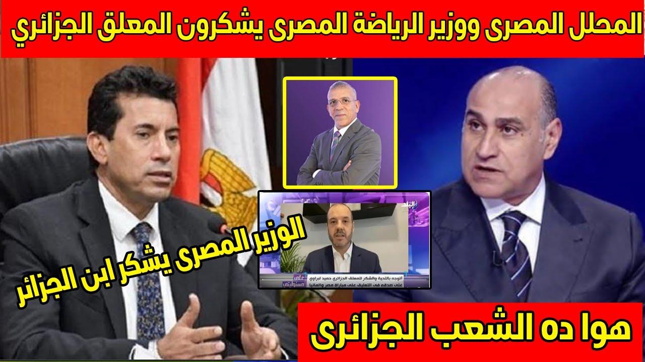 شاهد : المحلل المصرى ووزير الرياضة المصرى يشكرون المعلق الجزائري بعد مباراة مصر والمانيا