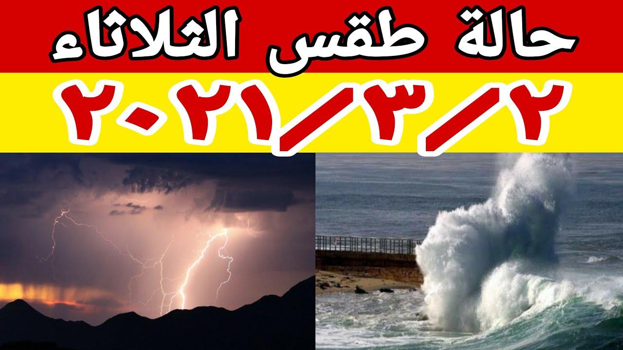 صورة فيديو : الارصاد الجوية تكشف عن حالة طقس الثلاثاء ٢ مارس ٢٠٢١ مع بيان بدرجات الحرارة المتوقعة