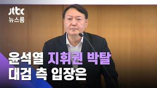 '수사지휘권' 사라진 윤석열 총장…대검 측 입장은? / JTBC 뉴스룸
