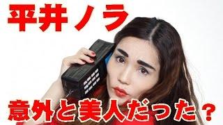 """バブル芸人""""平野ノラ38歳がすっぴん披露 芸能・社会・ニュース・エンタ..."""