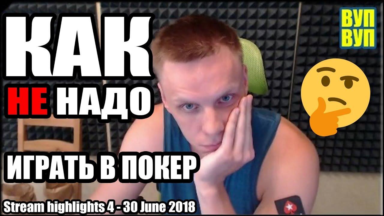 Как НЕ надо играть в покер. June 2018 stream highlights