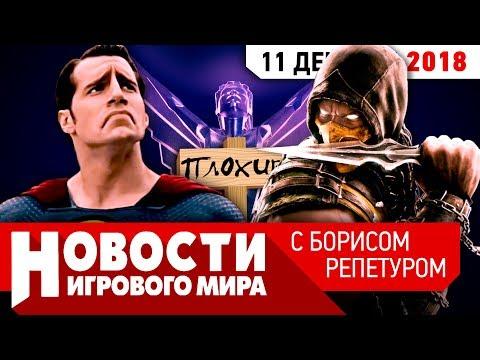 ПЛОХИЕ НОВОСТИ Dragon Age 4, Mortal Kombat XI, новый Far Cry, Супермен отменился, Epic vs. Steam thumbnail