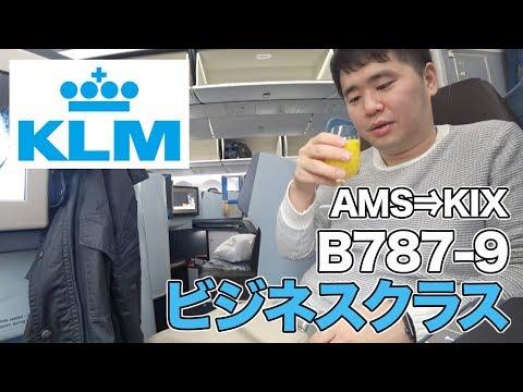 KLMオランダ航空ビジネスクラス搭乗レビュー座席機内食などを紹介