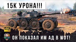 ШОК!!! 15К УРОНА, он устроил для них АД! Обнова только вышла а раки уже в игре World of Tanks!