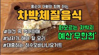 [차박캠핑음식33]#남자가만들어야할요리 /예산무한천 /…
