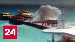 Названа причина взрыва на туристическом пароме в Мексике - Россия 24