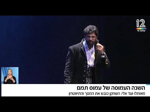 התיאטרון הקאמרי | עמוס תמם בתכנית חיסכון (ערוץ 12)
