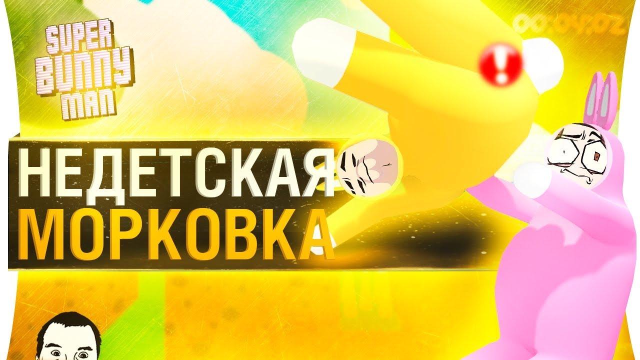 НЕДЕТСКАЯ МОРКОВКА - Лучшие моменты Super bunny man 2