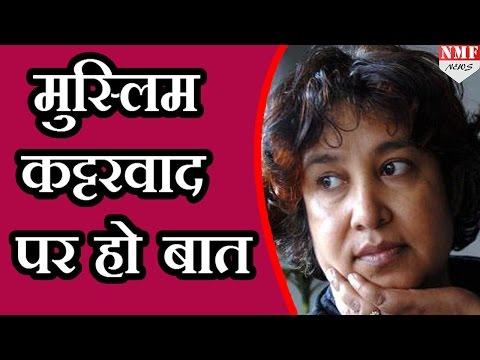 बोलीं Taslima Nasreen, Muslim fundamentalists पर हो बात