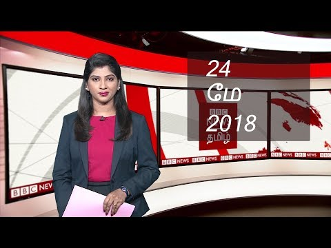 BBC Tamil TV News- Trump cancels Kim summit amid North Korea 'hostility'-with Saranya