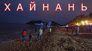Хайнань Пляж после заката Ужин Что происходит вечером