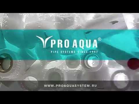 Полипропиленовые трубы и фитинги  Pro Aqua