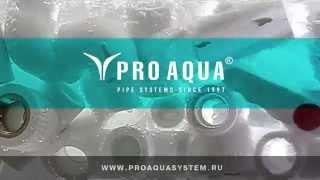 Полипропиленовые трубы и фитинги  Pro Aqua(Компания