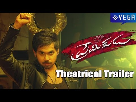Premikudu Movie Theatrical Trailer : Latest Telugu Movie 2016