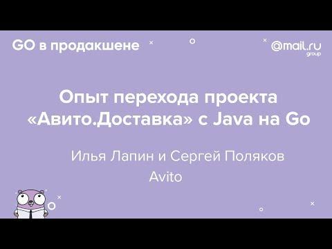 Опыт перехода проекта «Доставка» на Авито с Java на Golang | Илья Лапин, Сергей Поляков