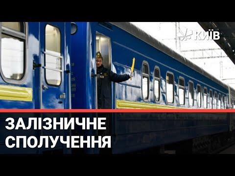 Укрзалізниця припинила продаж квитків у низці населених пунктів