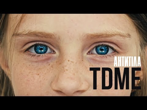 Антитіла - TDME \ Lyric Video