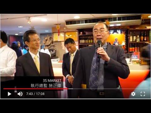 .2019【電信公會迎春宴+台灣 Smart CEO 策略合作夥伴族群】首次聯誼活動