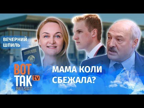 Лукашенко заявил об отставке / Вечерний шпиль - Видео онлайн
