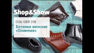 Ботинки женские «Олимпия». Shop & Show (Обувь)