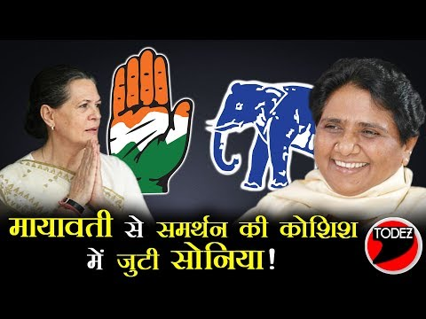 #Mayawati के आगे