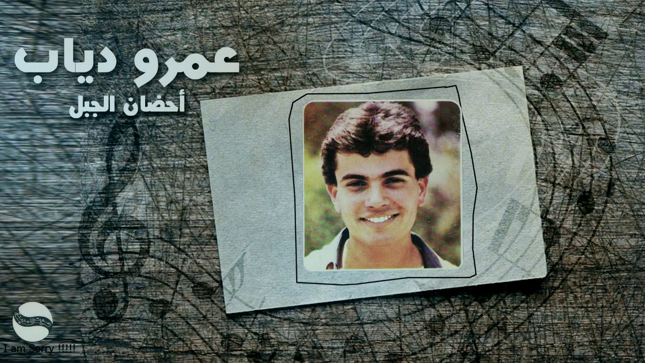 عمرو دياب - احضان الجبل |(1983)  Amr Diab - Ahdan ElGabal
