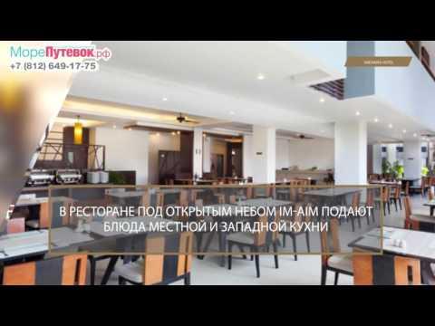 Обзор отеля ANDAKIRA HOTEL 4★  отели Пхукет Тайланд