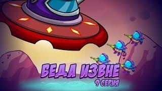 """Сериал """"Беда извне"""", 9 серия"""